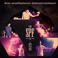 SPF-คำอวยพร.mp3