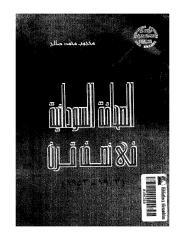 الصحافه_السودانيه_في_نصف_قرن.pdf