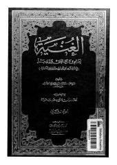 al ghunyah li syekh Abd. Qodir jelani.pdf