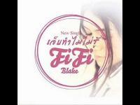 FiFi BLAKE - เจ็บทำไมไม่รู้.mp3