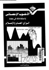 alaslwb-alahsaey-w-astkhda-ala-ar_PTIFF.pdf