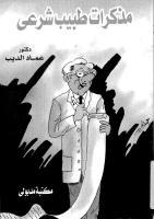 مذكرات طبيب شرعي ____.pdf