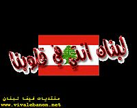 ��� ��� ����� , ������ ������� ����� , ��� ������ ���� ����� 2016 , Lebanon 4_online.png?rnd=0.6
