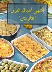 أشهى أطباق الفرن-رشيدة أمهاوش.pdf
