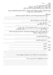 نص الربان الصغير ص93.doc