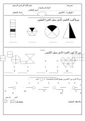 ورقة عمل 1;كسور.doc