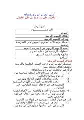 أسس التقويم التربوي وأهدافه.doc