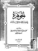 الجوهرة في نسب الإمام علي وآلهِ.pdf