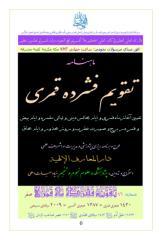 Taqwim-Feshorde-Safar-1430.pdf