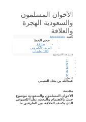 الإخوان المسلمون والسعودية الهجرة والعلاقة.doc