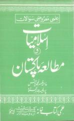74 PTB _Islamiat wa Mutalia Pakistan( Ilmi Maroozi Sawalat)_Muhammad Younas_1992.pdf