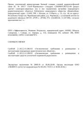 Проект СЭЗ к ЭЗ 2909 - БС 58157 «ТатР-Черемшаны».doc
