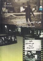 فكرة الإخراج السينمائي.pdf
