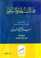 فقه السیاحة والسفر - السيد صادق الشيرازي.pdf