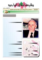 طليعة لبنان حزيران  2013  94.pdf