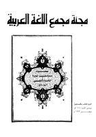 مجلة مجمع اللغة العربية - الجزء الثالث والسبعون