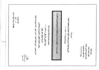 الحاسبات الاليه والطابعات والمساحات الضؤئية.pdf