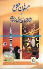 Masnoon-Nikah-Aur-Shadi-Biyah-Ki-Rasoomat.pdf
