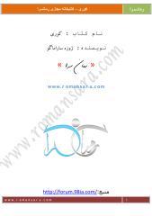 Koori(www.zarhonar.ir).pdf