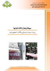 d9%8aانة_واصلاح_الاجهزه_المنزليه_.pdf