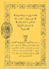 ديوان احمد الكيوانى الدمشقى1.pdf