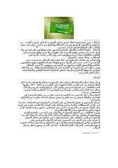 أخوان السعوديه يتأمرون على الدولة.doc