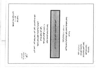 الات التصوير والفاكسات.pdf