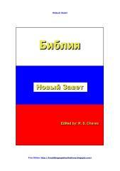 Russian New Testament.pdf