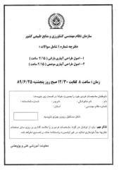 irrigation 89.06.25.pdf