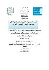أزمة الصحراء الغربية وانعكاسها على مستقبل الامن القومي العربي بحث في السياسة سياسة.docx