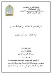 أثر الإيمان بالملائكة في حياة المسلم بحث الطالبة ندى أحمد العكرش.doc