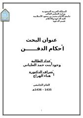 أحكام الدفن بحث نبيل نبيل الأحد المساء.doc