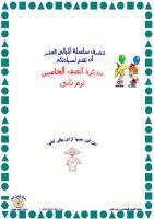 مذكرة الصف الخامس ترم2 _ سلسلة الليالى العشر _.pdf