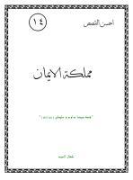 مملكة الايمان.pdf