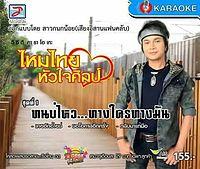6. เบื่อโซฟาไปเถียงนาบ้างก็ได้ - ไหมไทย หัวใจศิลป์.mp3