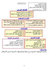 etude de fonctions.doc