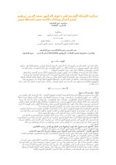 سعد الدين ابراهيم.doc