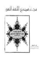 مجلة مجمع اللغة العربية - الجزء السبعون