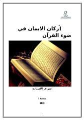 أركان الايمان في ضوء القرآن 2003.doc