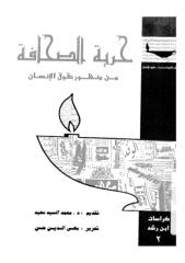 hreh-alshafh-mn-mnzwr-hqw-sae-ar_PTIFF.pdf