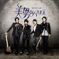 04 Lovely Day - Park Shin Hye.mp3