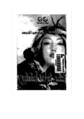 ..اسف لم اعد استطيع احسان عبد القدوس.pdf
