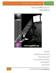 parastesh.pdf
