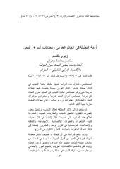 أزمة البطالة في العالم العربي وتحديات أسواق العمل 222222222222.pdf