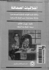 akhlaqeat-alshafh-mnaqshh-hat-ar_PTIFF.pdf