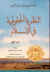 النظرية الحقوقية في الإسلام - الشيخ محمد تقي مصباح اليزدي - ج1.pdf