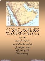 مشجرة أنساب العرب .pdf