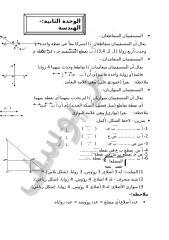 هندسة الصف الرابع.doc