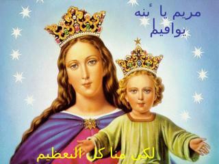 مريم يا ابنة يواقيم.ppt