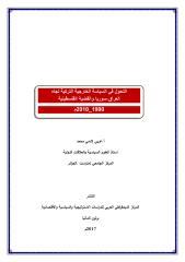 التحول-في-السياسة-الخارجية-التركية-تجاه-،سوريا-،العراق-والقضية-الفلسطينية.pdf